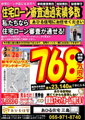 あひる住宅壱町田モデル