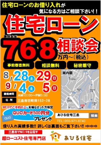 三島市住宅ローン相談会